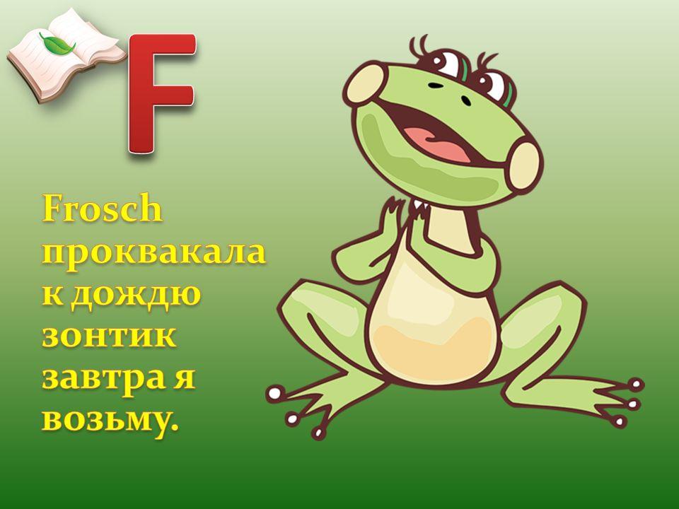 F Frosch проквакала к дождю зонтик завтра я возьму.