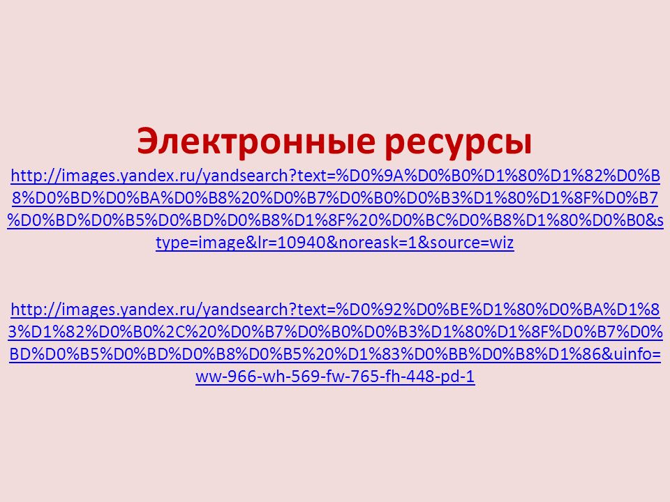 Электронные ресурсы http://images. yandex. ru/yandsearch