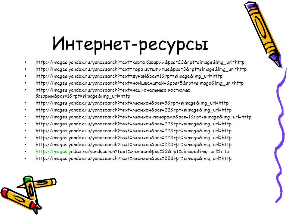 Интернет-ресурсы http://images.yandex.ru/yandsearch text=карта баварии&pos=23&rpt=simage&img_url=http.