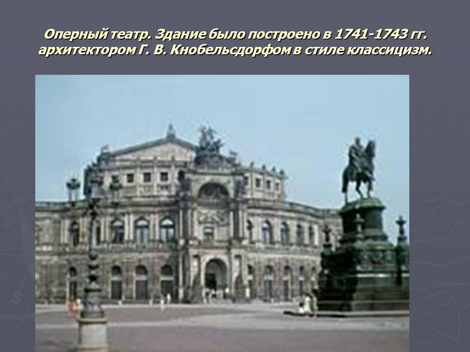 Оперный театр. Здание было построено в 1741-1743 гг. архитектором Г. В