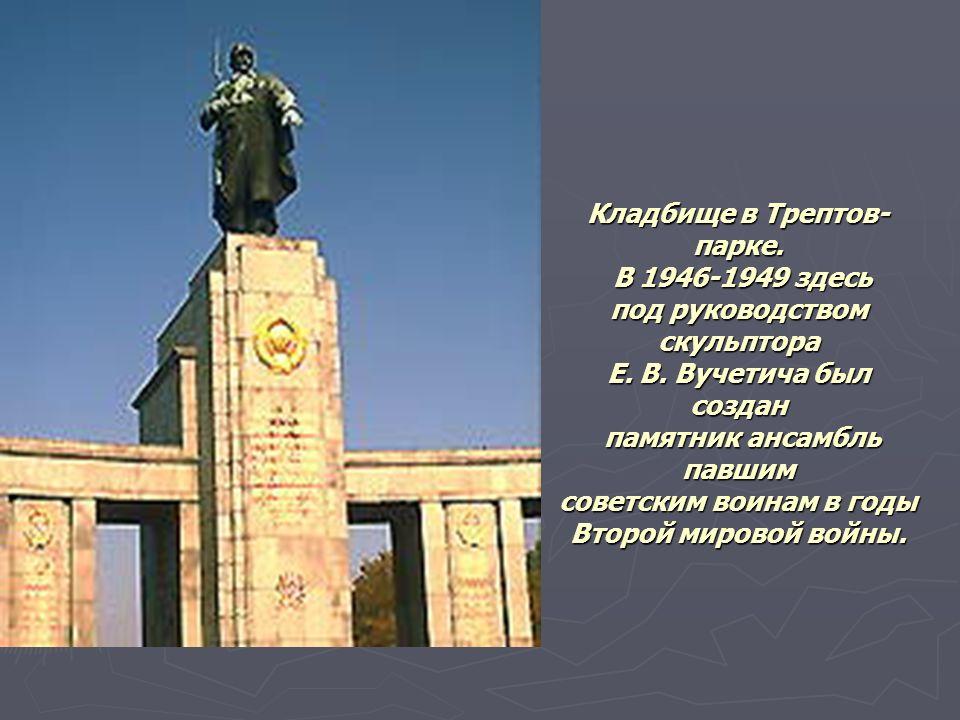 Кладбище в Трептов-парке