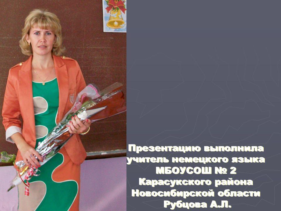 Презентацию выполнила учитель немецкого языка МБОУСОШ № 2