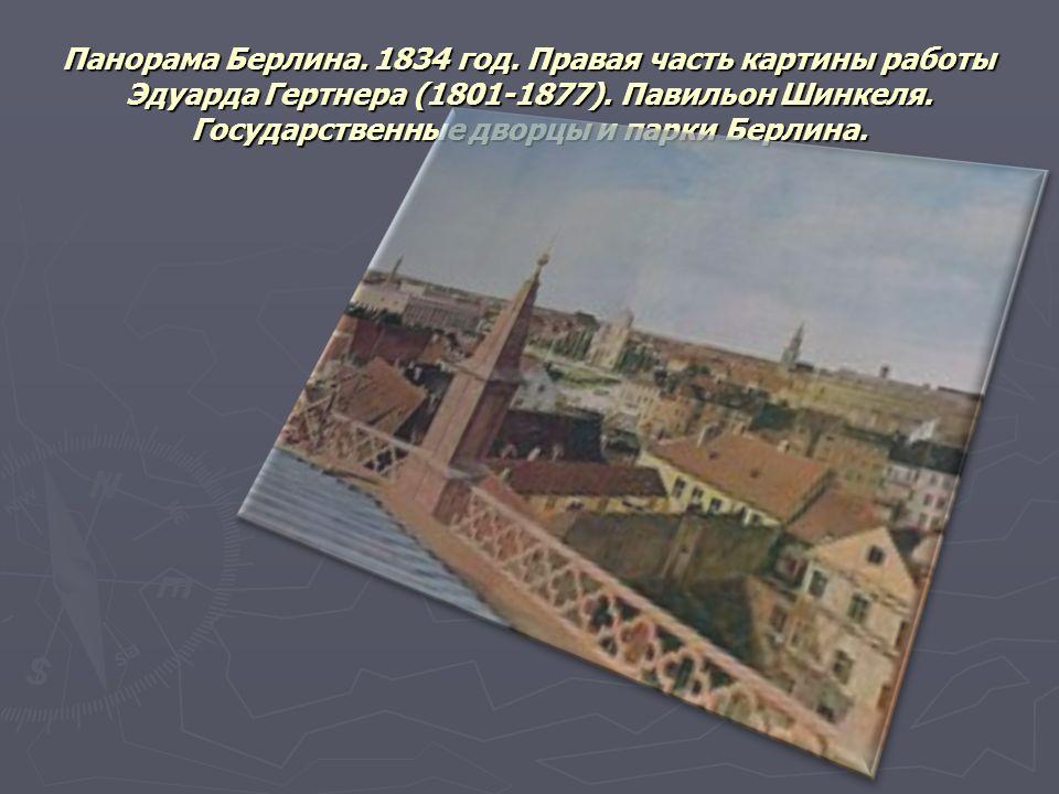 Панорама Берлина. 1834 год. Правая часть картины работы Эдуарда Гертнера (1801-1877).