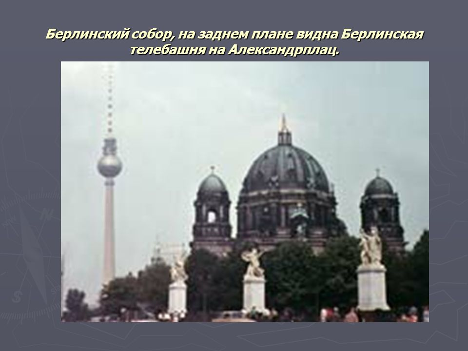 Берлинский собор, на заднем плане видна Берлинская телебашня на Александрплац.