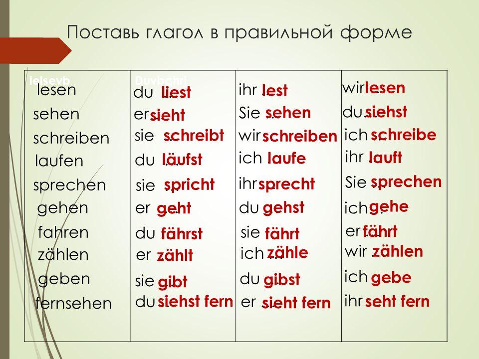 Поставь глагол в правильной форме