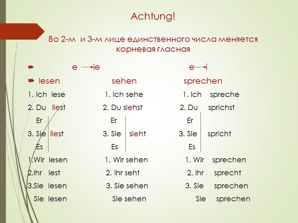 Achtung! Во 2-м и 3-м лице единственного числа меняется корневая гласная