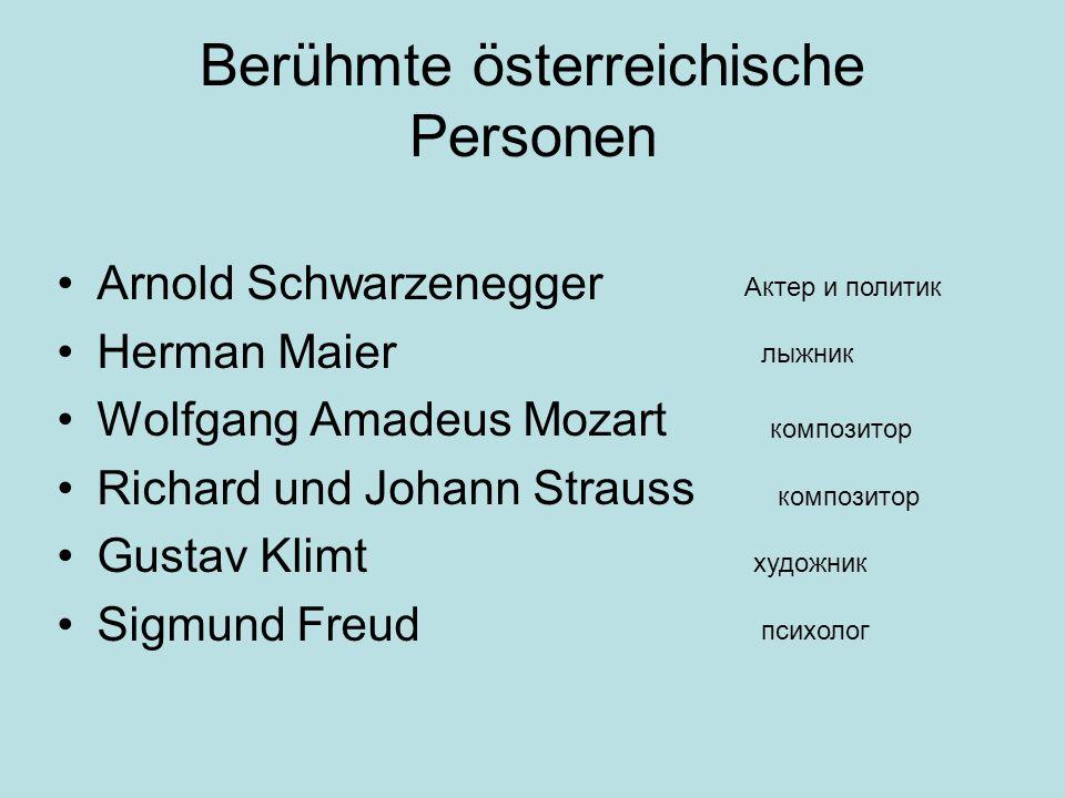Berühmte österreichische Personen