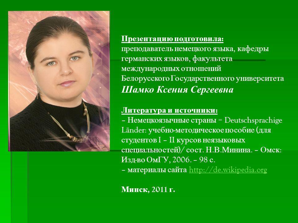 Шамко Ксения Сергеевна