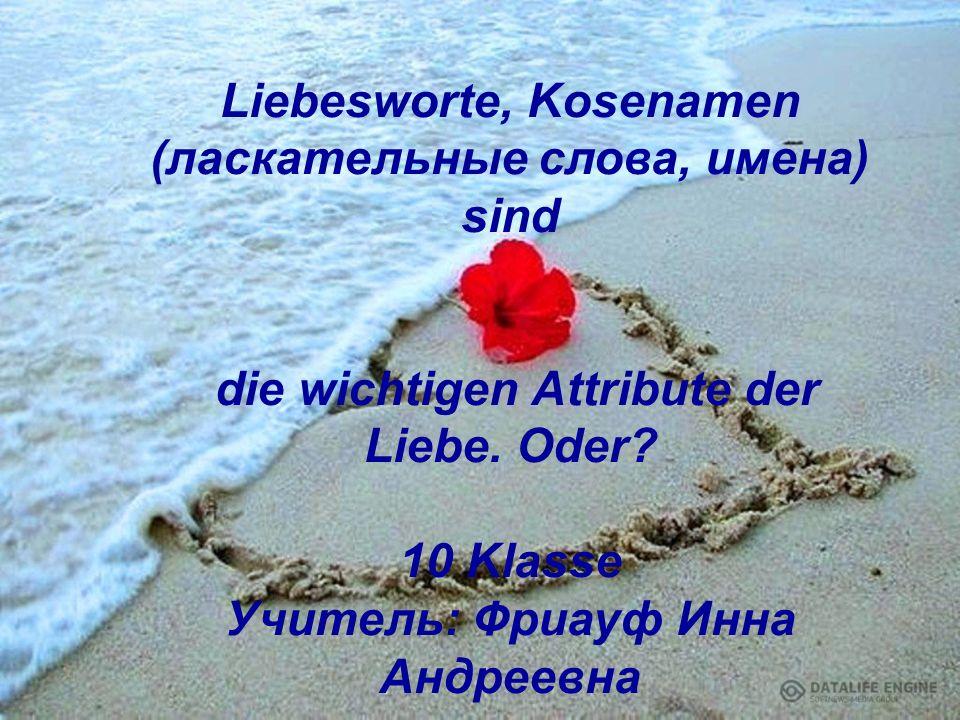Liebesworte, Kosenamen (ласкательные слова, имена) sind
