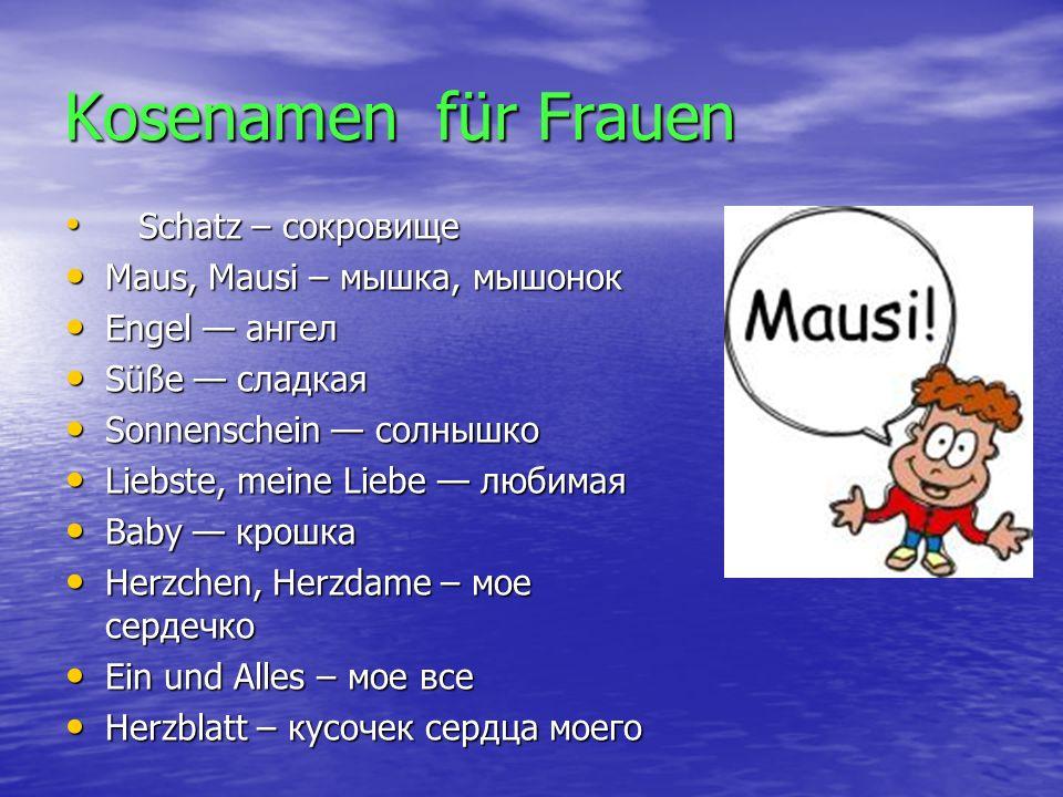 Kosenamen für Frauen Schatz – сокровище Maus, Mausi – мышка, мышонок