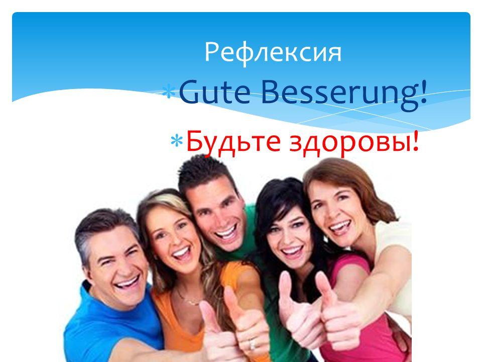 Рефлексия Gute Besserung! Будьте здоровы!