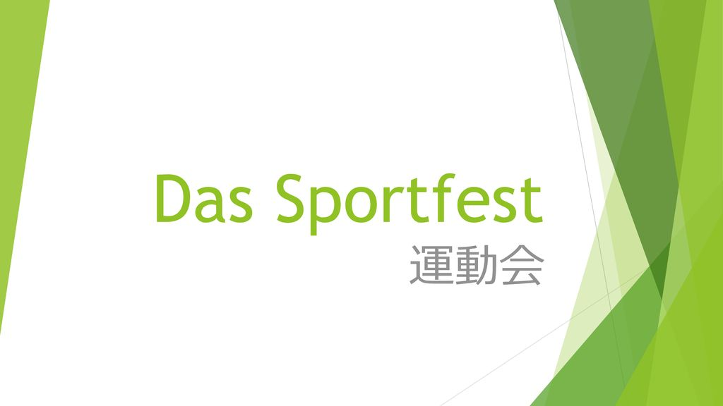 Das Sportfest 運動会
