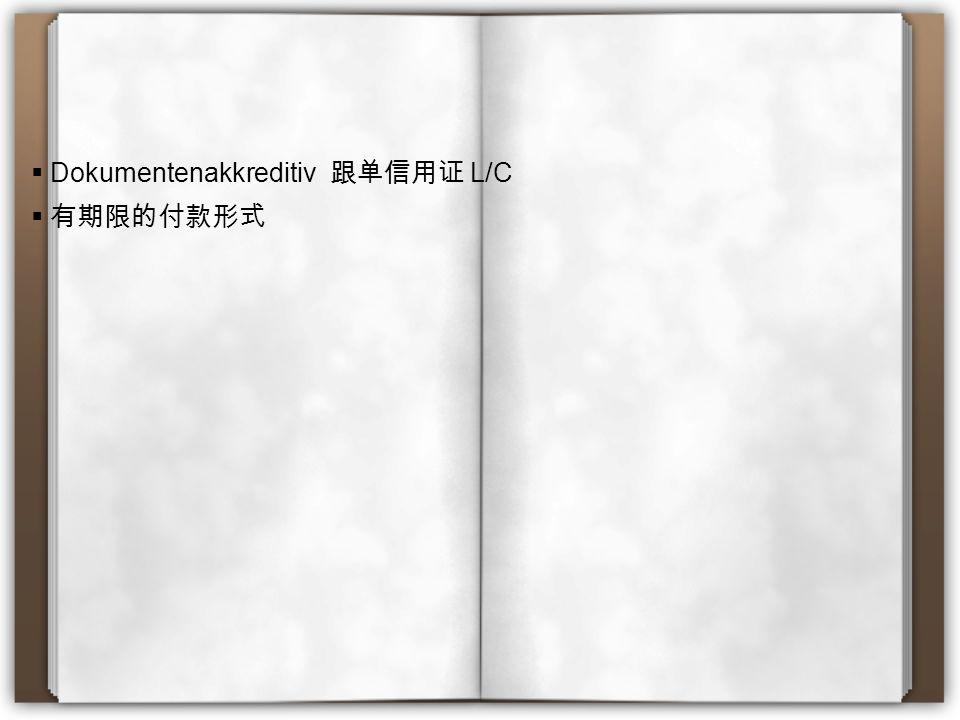 Dokumentenakkreditiv 跟单信用证 L/C