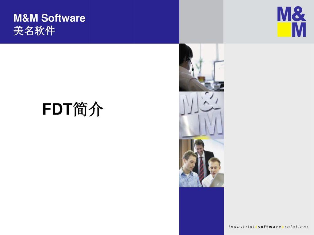 M&M Software 美名软件 FDT简介