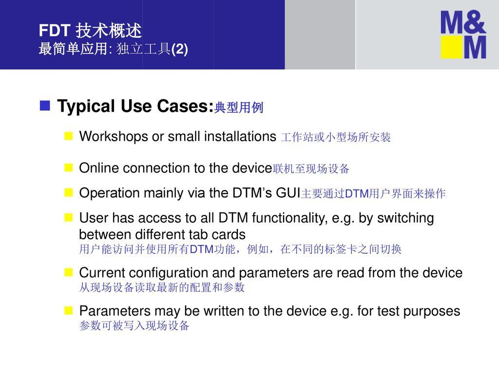 Typical Use Cases:典型用例