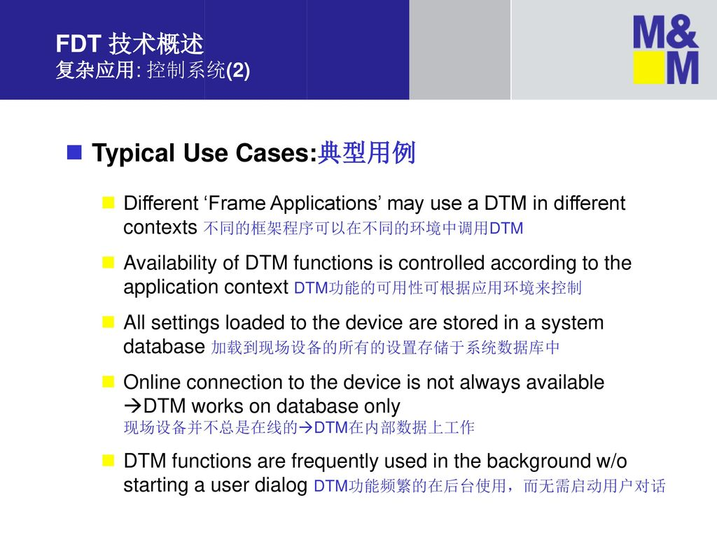 Typical Use Cases:典型用例