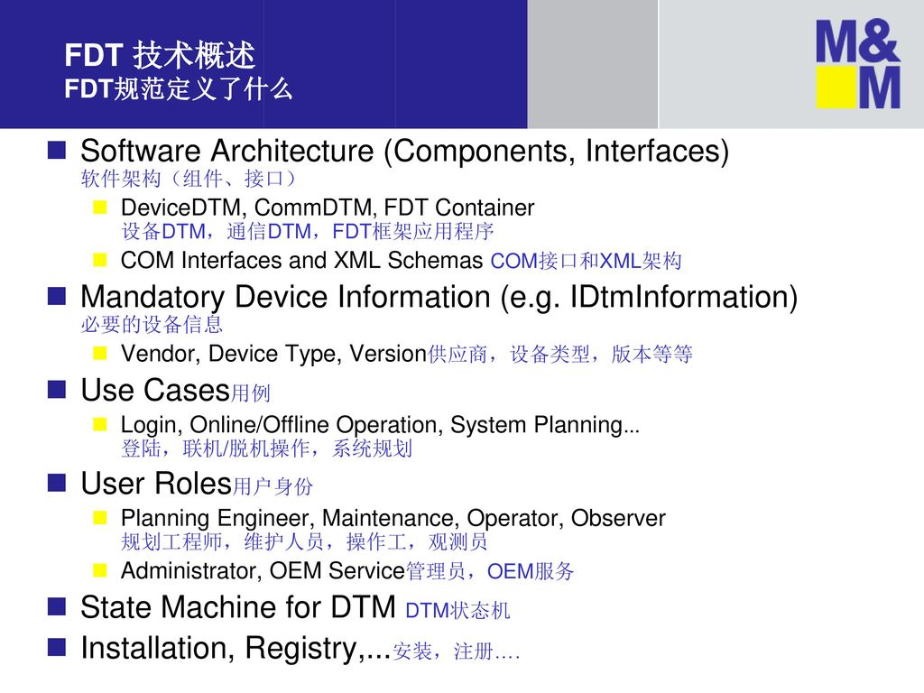 Software Architecture (Components, Interfaces) 软件架构(组件、接口)