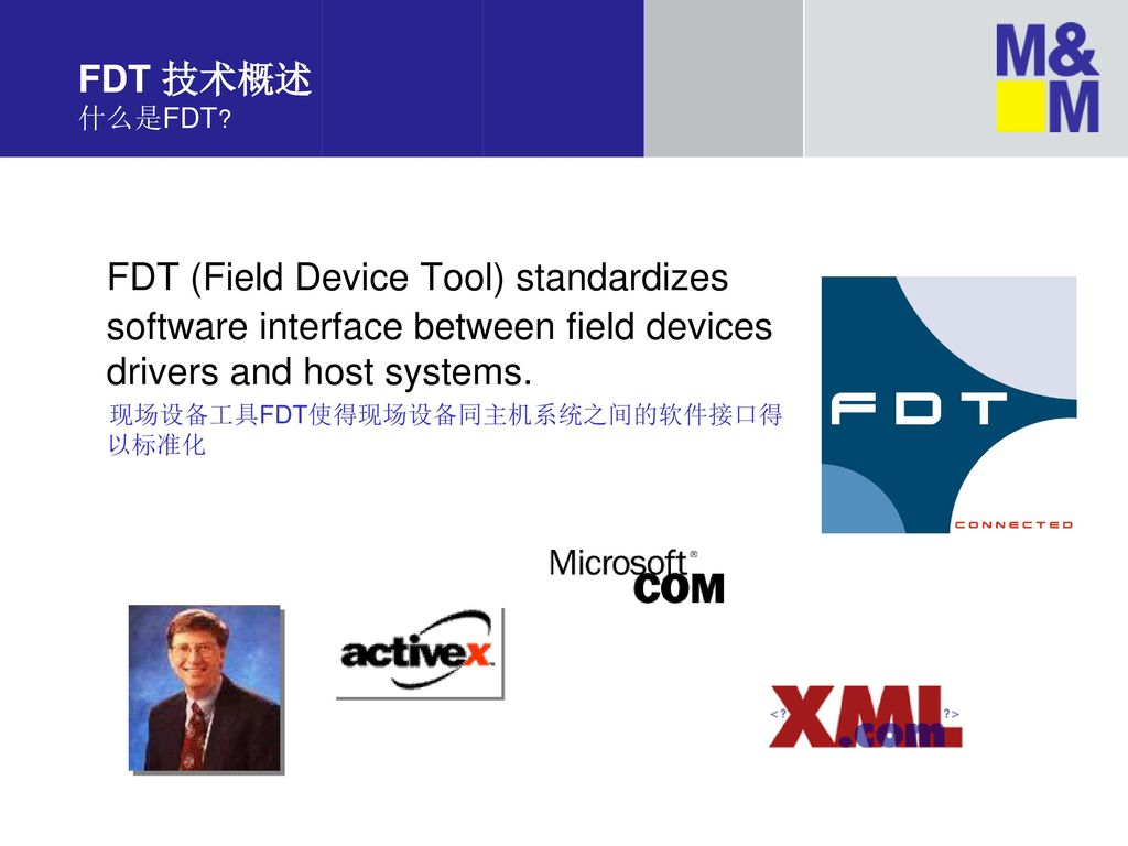 FDT 技术概述 什么是FDT FDT (Field Device Tool) standardizes software interface between field devices drivers and host systems.