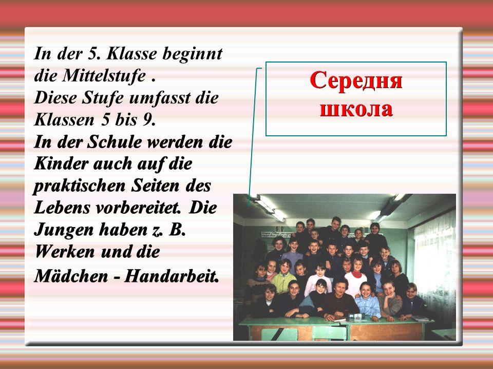 Середня школа In der 5. Klasse beginnt die Mittelstufe .
