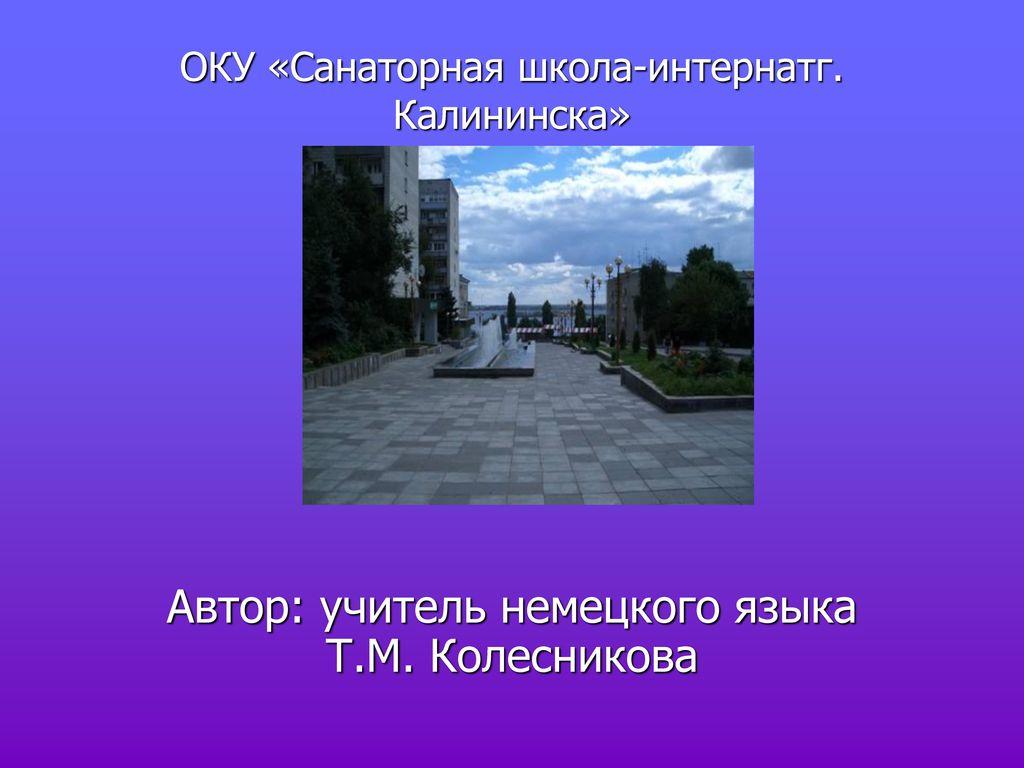 ОКУ «Санаторная школа-интернатг. Калининска»