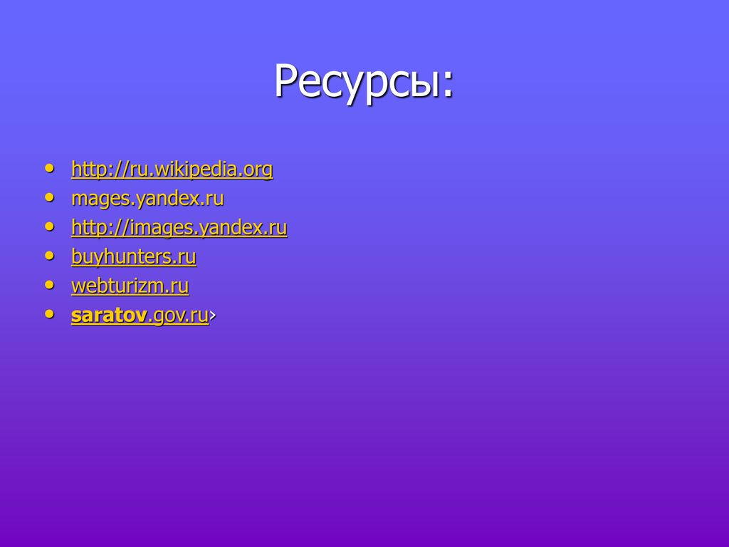 Ресурсы: http://ru.wikipedia.org mages.yandex.ru