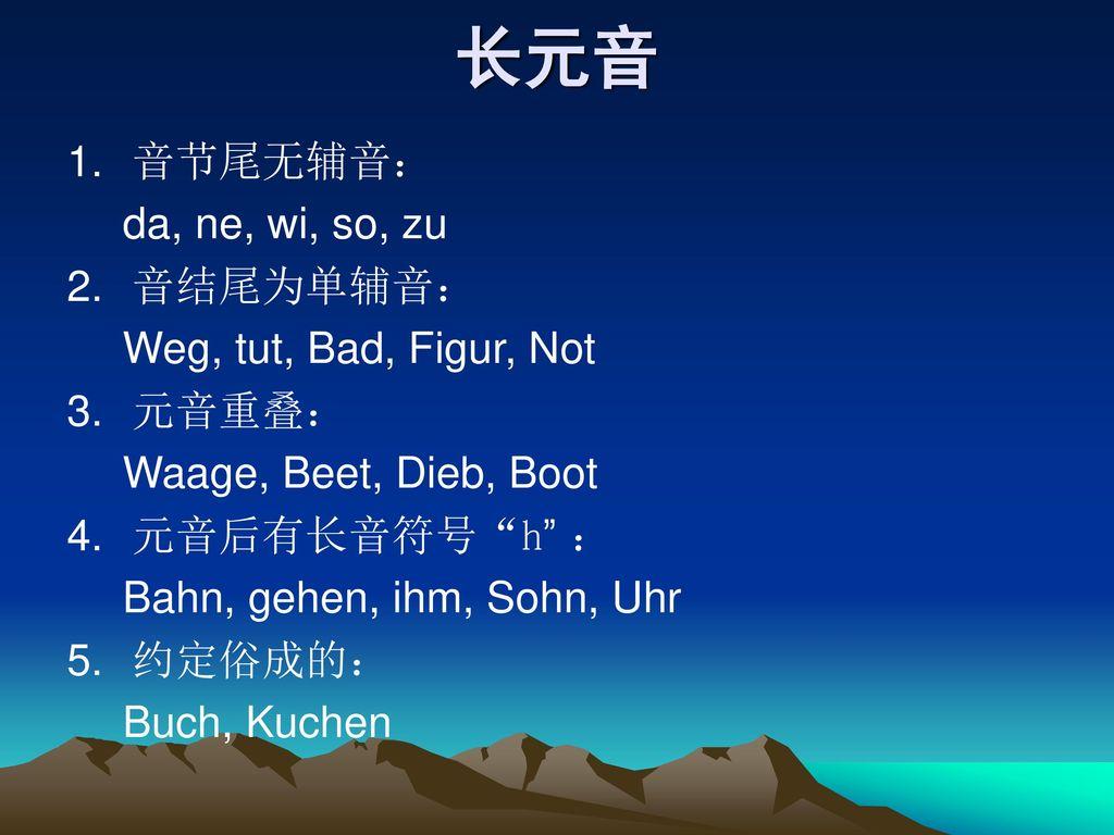 长元音 音节尾无辅音: da, ne, wi, so, zu 音结尾为单辅音: Weg, tut, Bad, Figur, Not