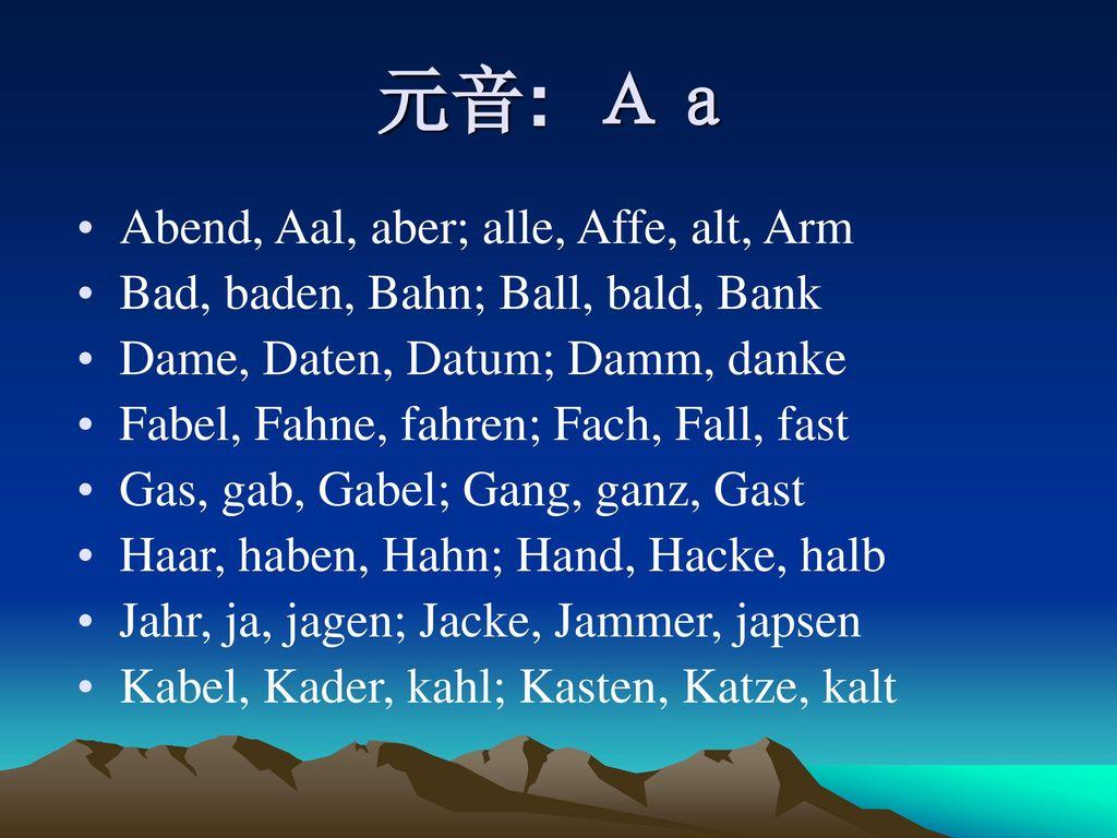元音: Aa Abend, Aal, aber; alle, Affe, alt, Arm