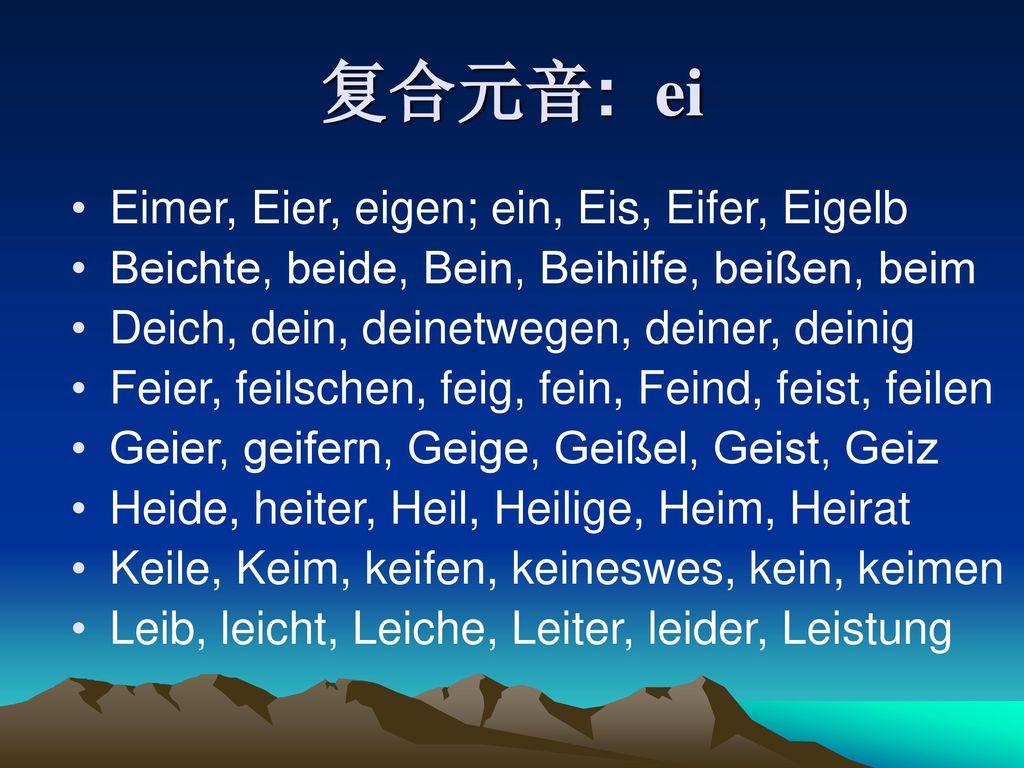 复合元音: ei Eimer, Eier, eigen; ein, Eis, Eifer, Eigelb