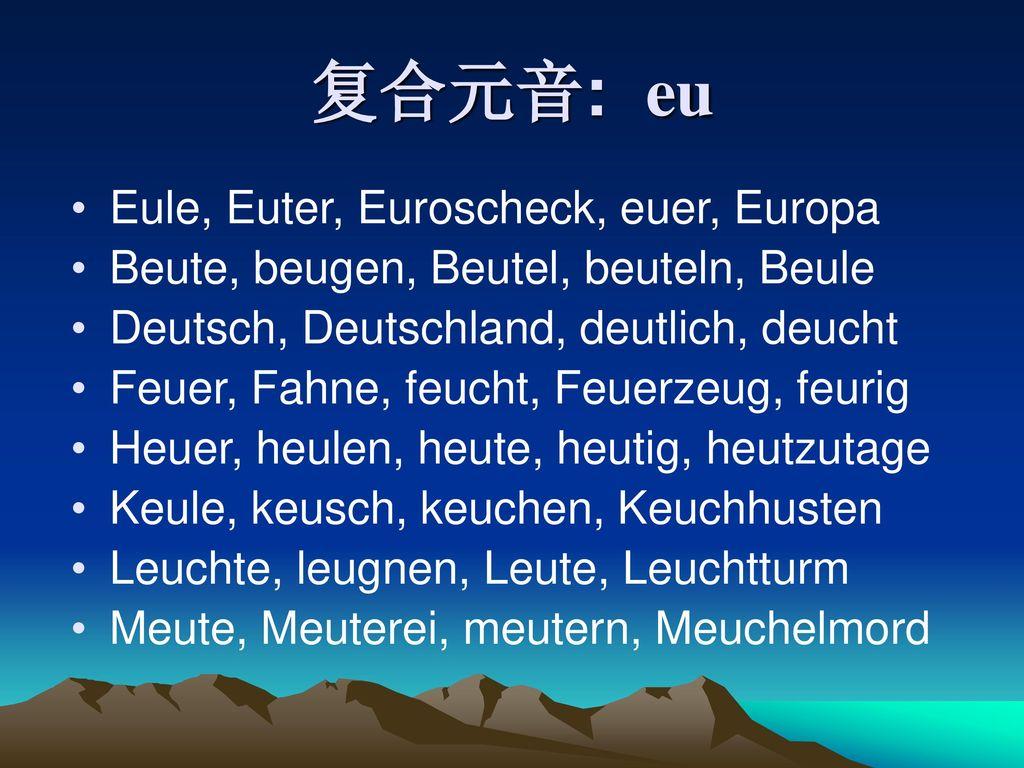 复合元音: eu Eule, Euter, Euroscheck, euer, Europa