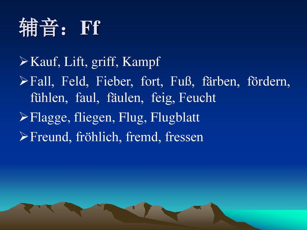 辅音:Ff Kauf, Lift, griff, Kampf
