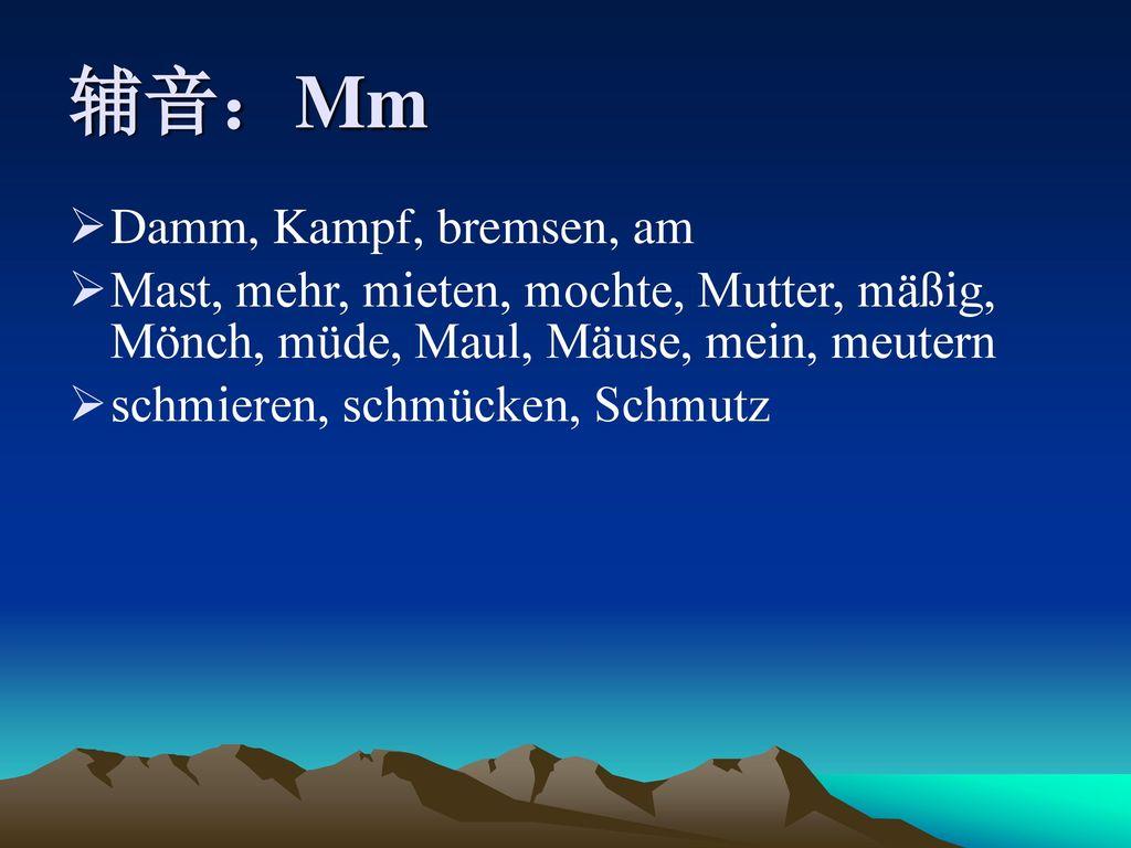 辅音:Mm Damm, Kampf, bremsen, am