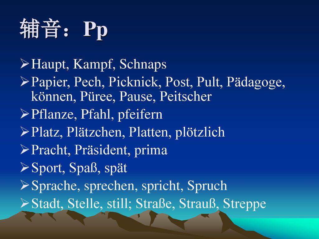 辅音:Pp Haupt, Kampf, Schnaps