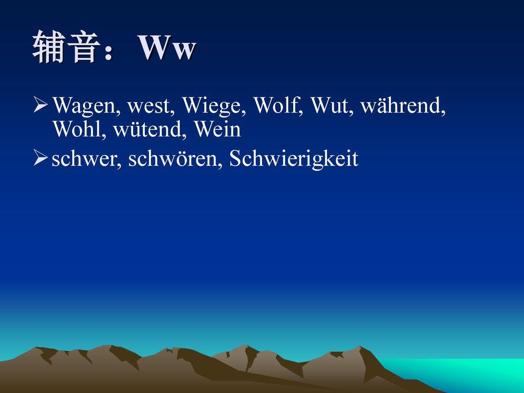 辅音:Ww Wagen, west, Wiege, Wolf, Wut, während, Wohl, wütend, Wein