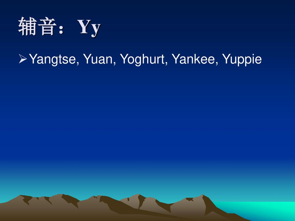 辅音:Yy Yangtse, Yuan, Yoghurt, Yankee, Yuppie