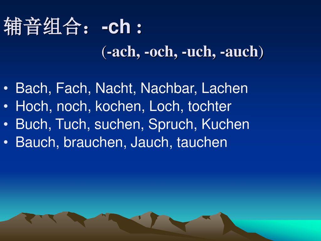 辅音组合:-ch : (-ach, -och, -uch, -auch)