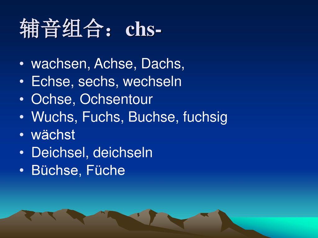 辅音组合:chs- wachsen, Achse, Dachs, Echse, sechs, wechseln
