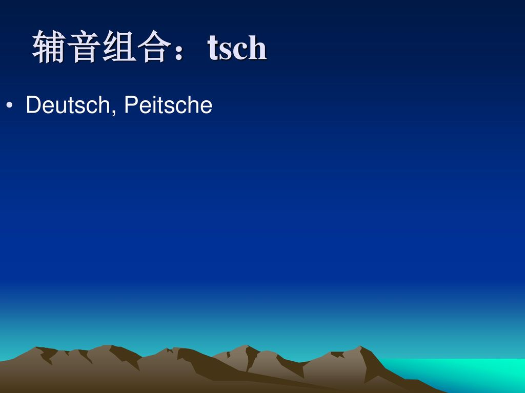 辅音组合:tsch Deutsch, Peitsche