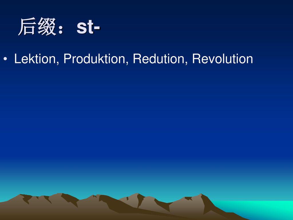 后缀:st- Lektion, Produktion, Redution, Revolution
