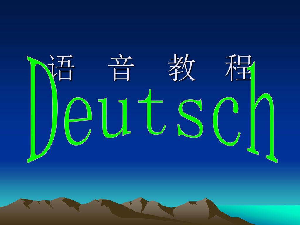 语 音 教 程 Deutsch