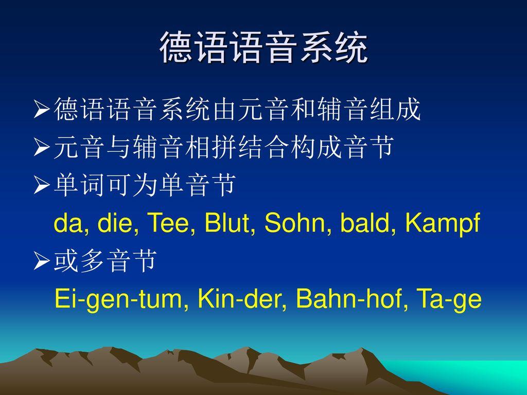 德语语音系统 德语语音系统由元音和辅音组成 元音与辅音相拼结合构成音节 单词可为单音节