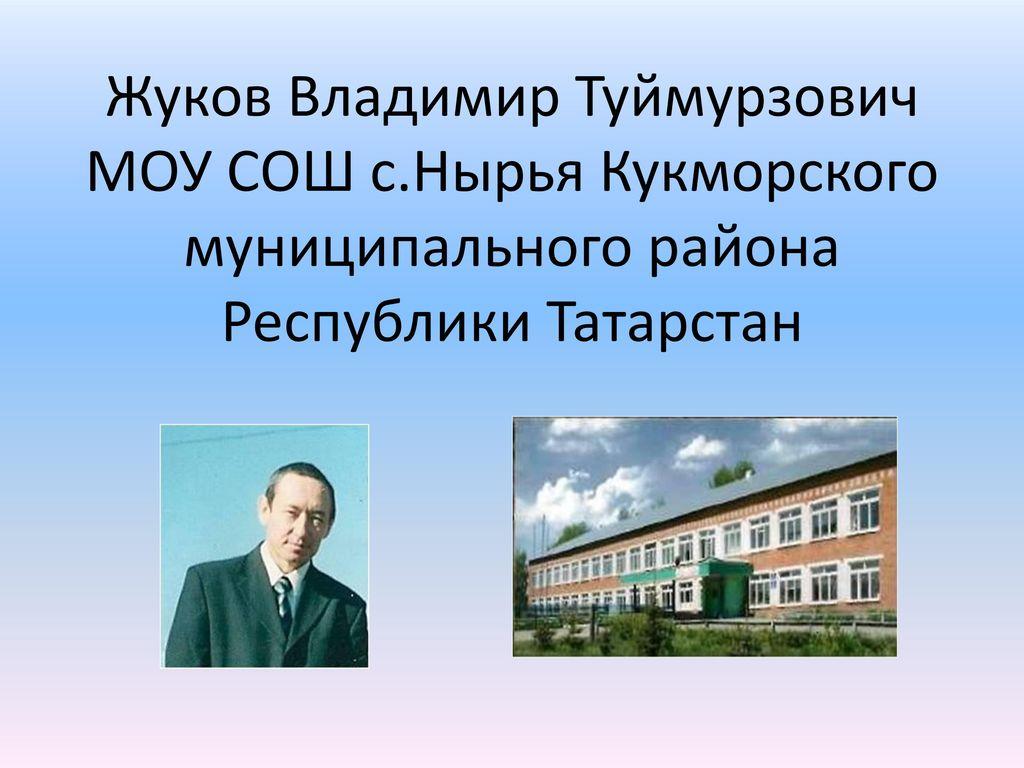 Жуков Владимир Туймурзович МОУ СОШ с