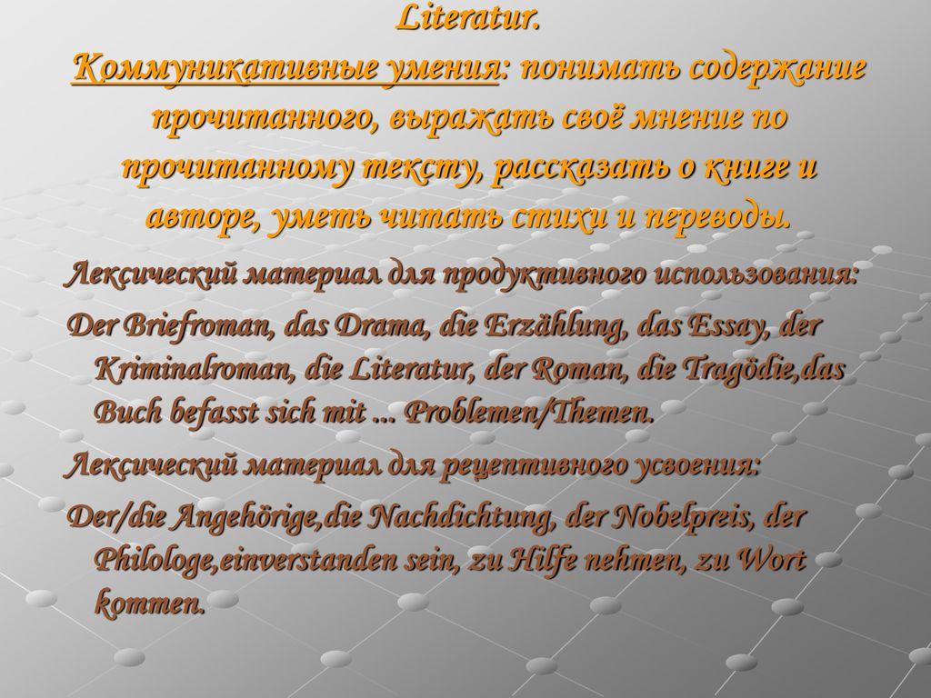 Literatur. Коммуникативные умения: понимать содержание прочитанного, выражать своё мнение по прочитанному тексту, рассказать о книге и авторе, уметь читать стихи и переводы.