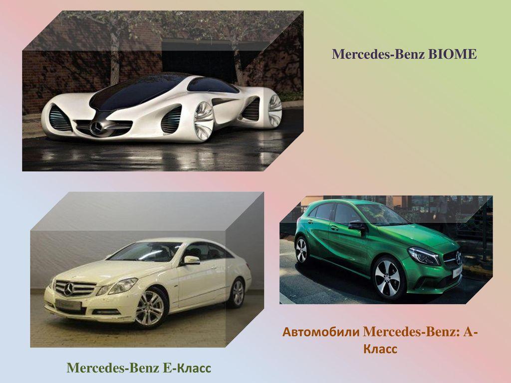 Автомобили Mercedes-Benz: A-Класс Mercedes-Benz E-Класс