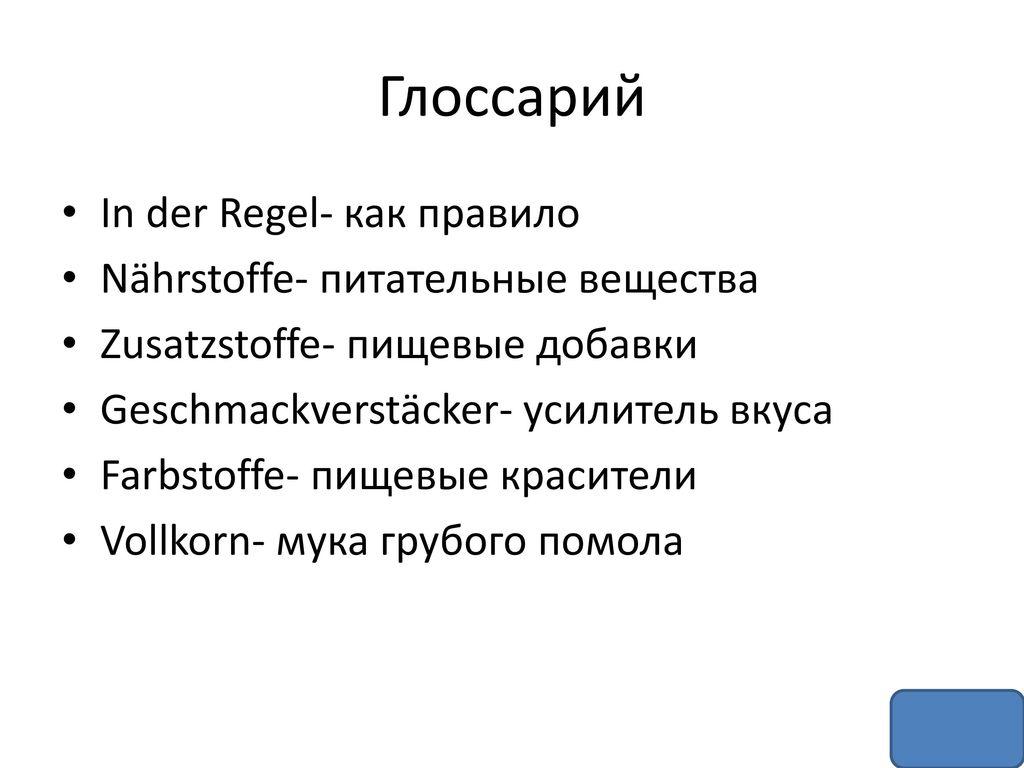 Глоссарий In der Regel- как правило Nährstoffe- питательные вещества