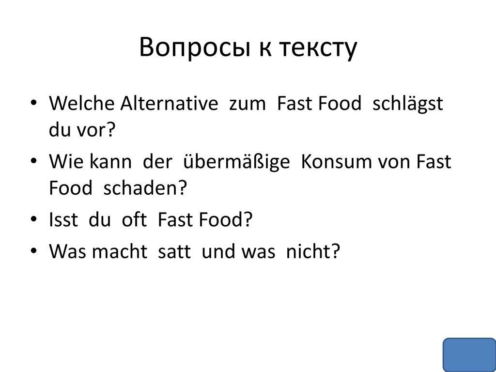 Вопросы к тексту Welche Alternative zum Fast Food schlägst du vor