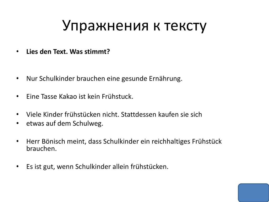 Упражнения к тексту Lies den Text. Was stimmt