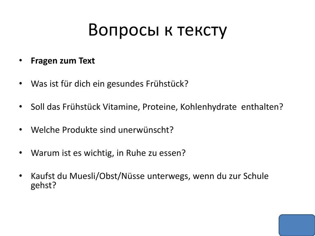 Вопросы к тексту Fragen zum Text