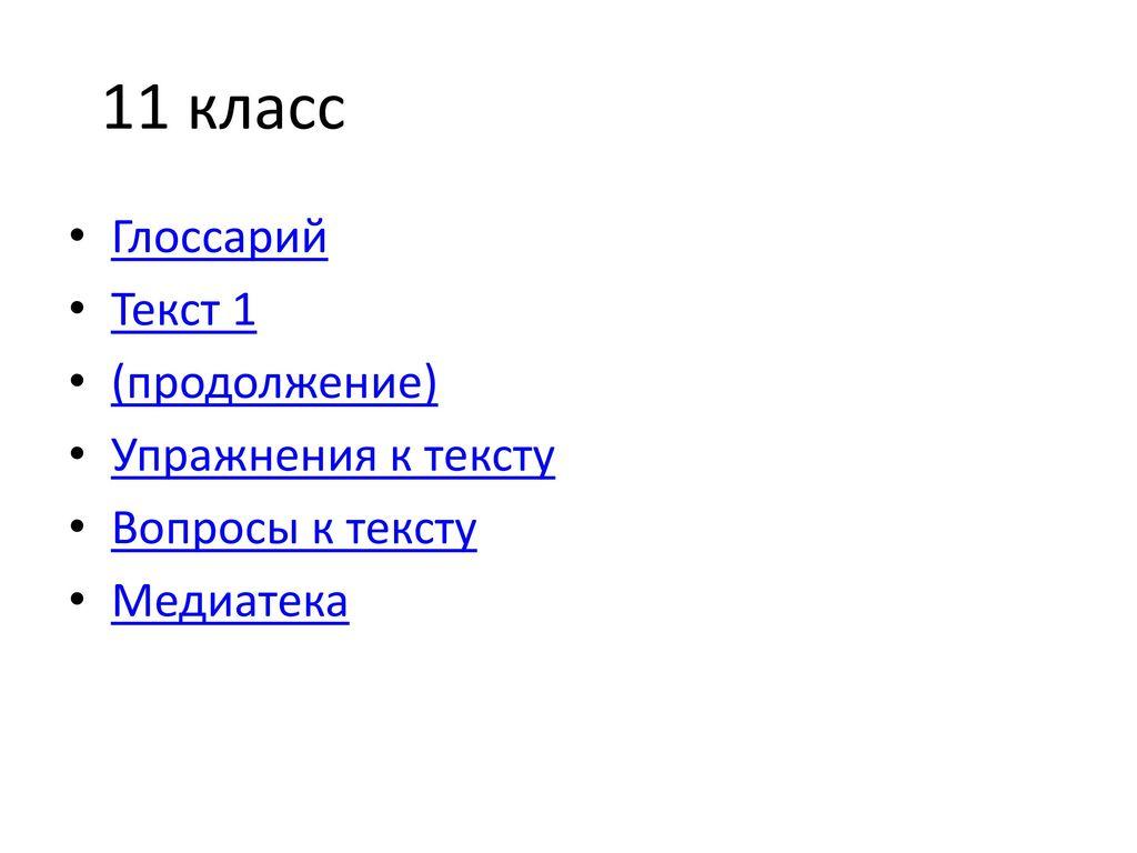 11 класс Глоссарий Текст 1 (продолжение) Упражнения к тексту