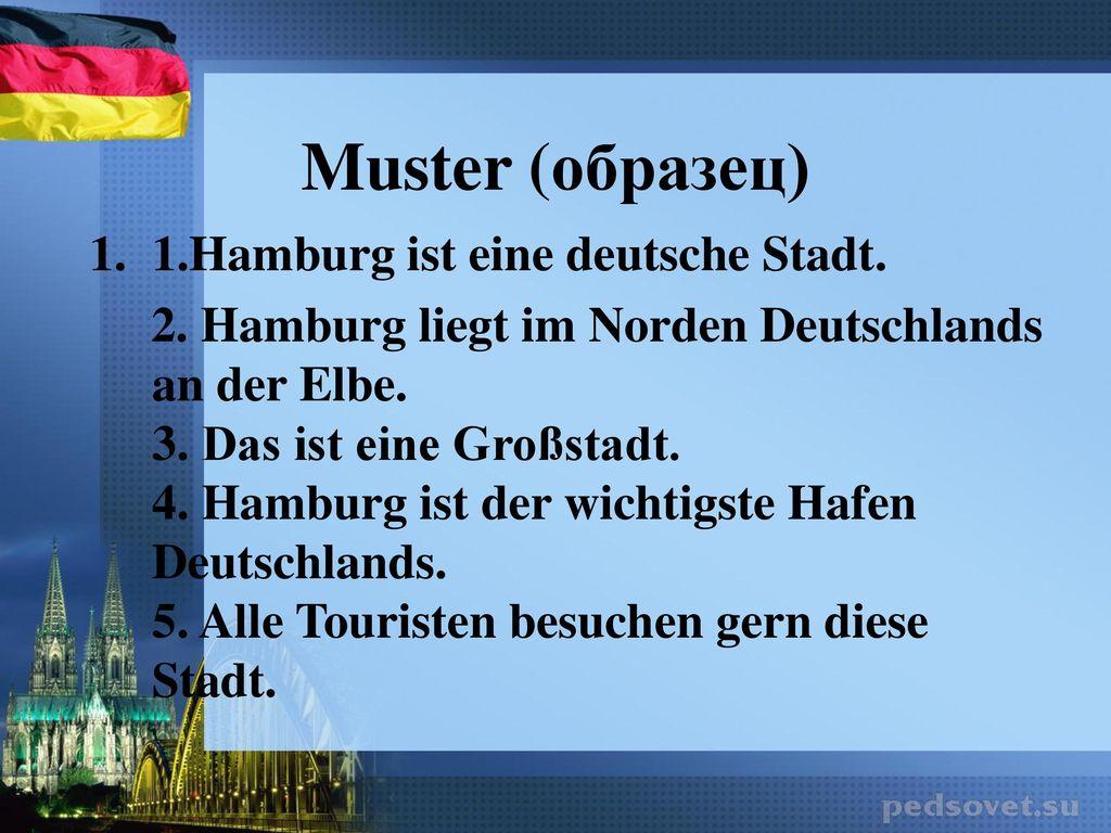 Muster (образец) 1.Hamburg ist eine deutsche Stadt.