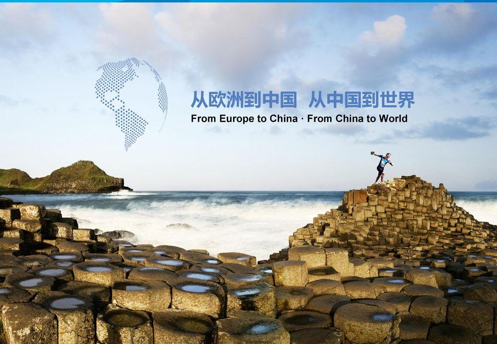 从欧洲到中国 从中国到世界 From Europe to China · From China to World